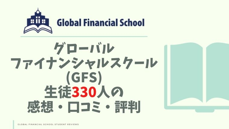 グローバルファイナンシャルスクール(GFS)の生徒330人の感想・口コミ・評判