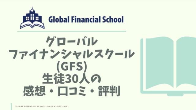 GFS生徒30人の口コミ