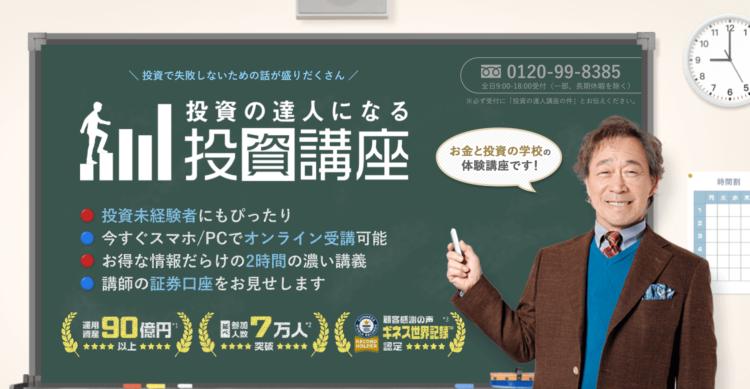 GFS LP武田鉄矢