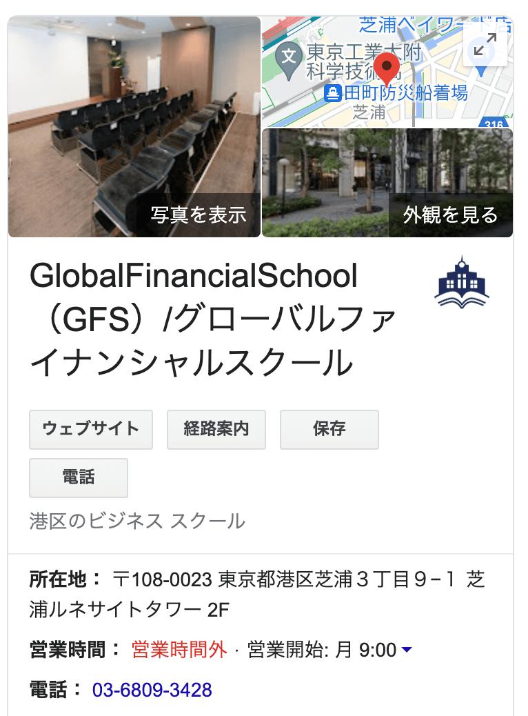 Googleグローバルファイナンシャルスクール