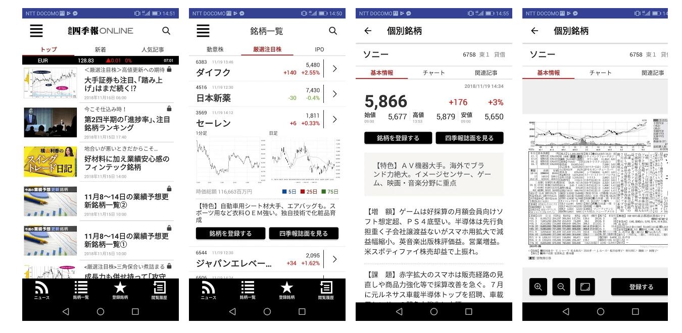 会社四季報アプリ