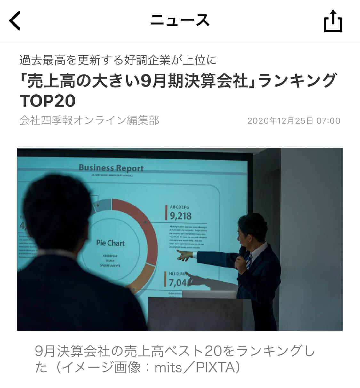 四季報アプリ記事