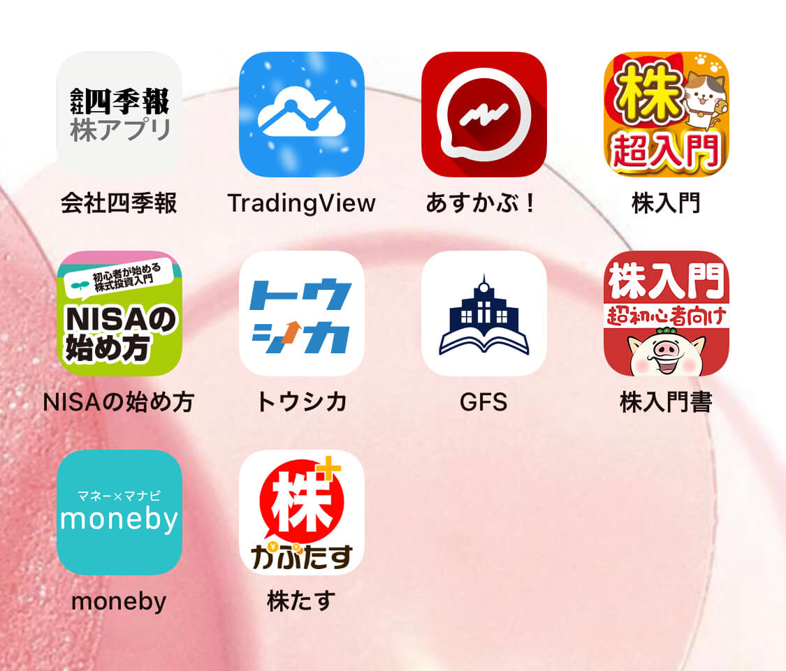 投資アプリ