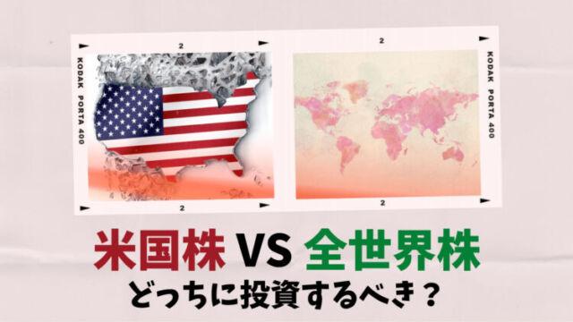 米国株・全世界株どっちに投資するべき?