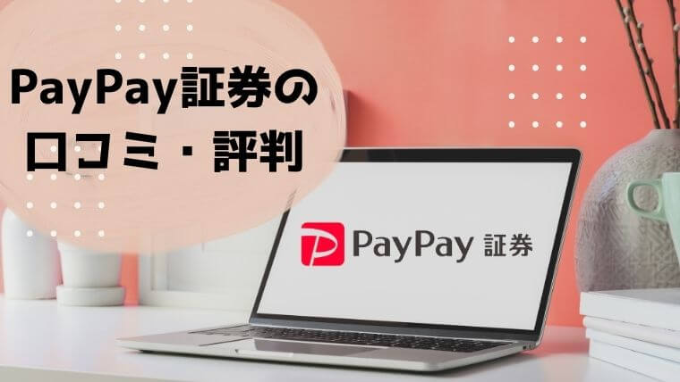 PayPay証券の 口コミや評判