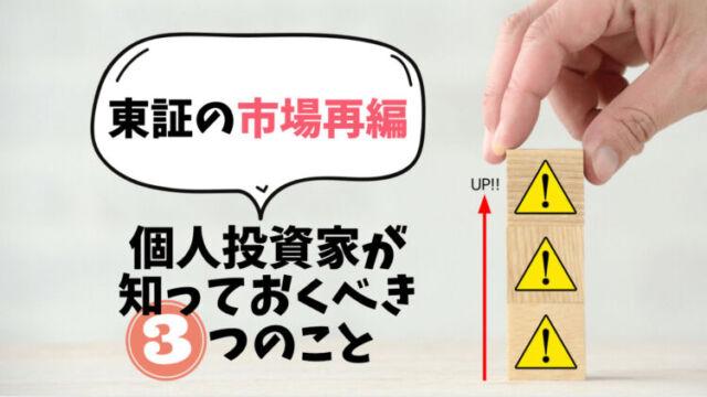 東証の市場再編にどう備える?個人投資家が知っておくべき3つのこと