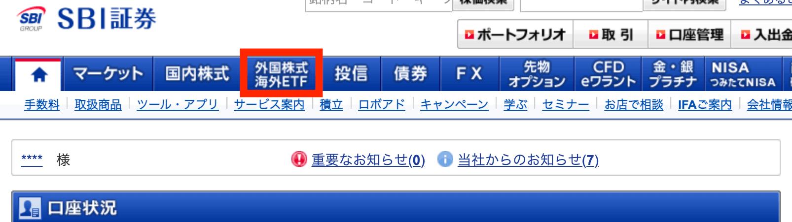 SBI証券ETF
