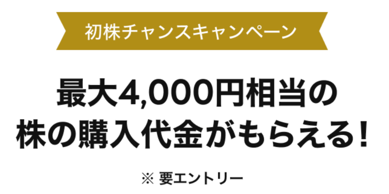Line証券_キャンペーン
